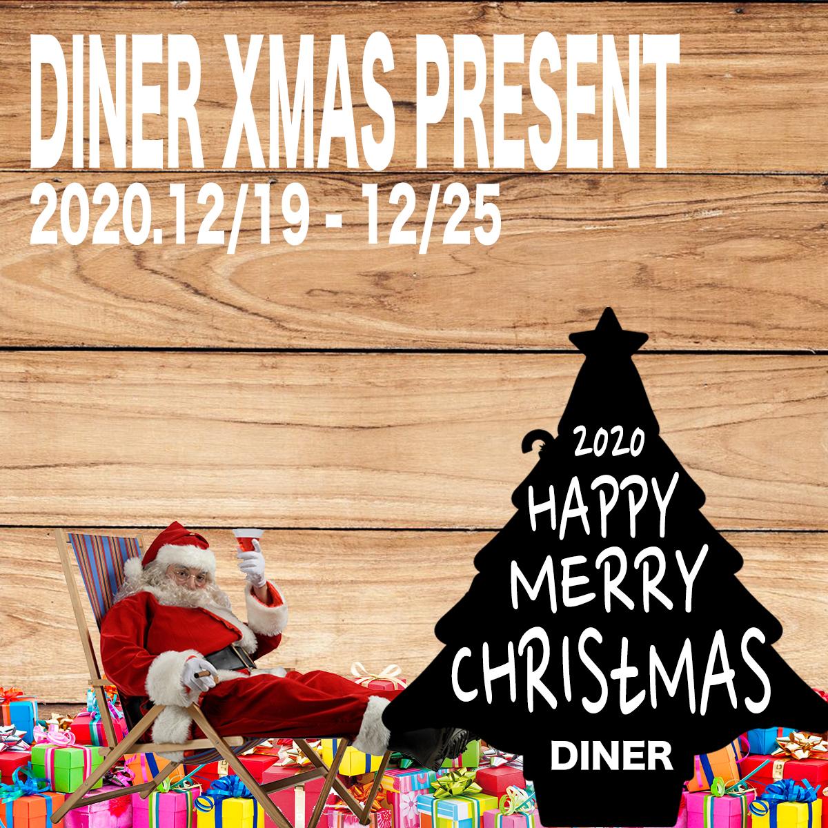 今年もクリスマスがやってくる!!!!!!!