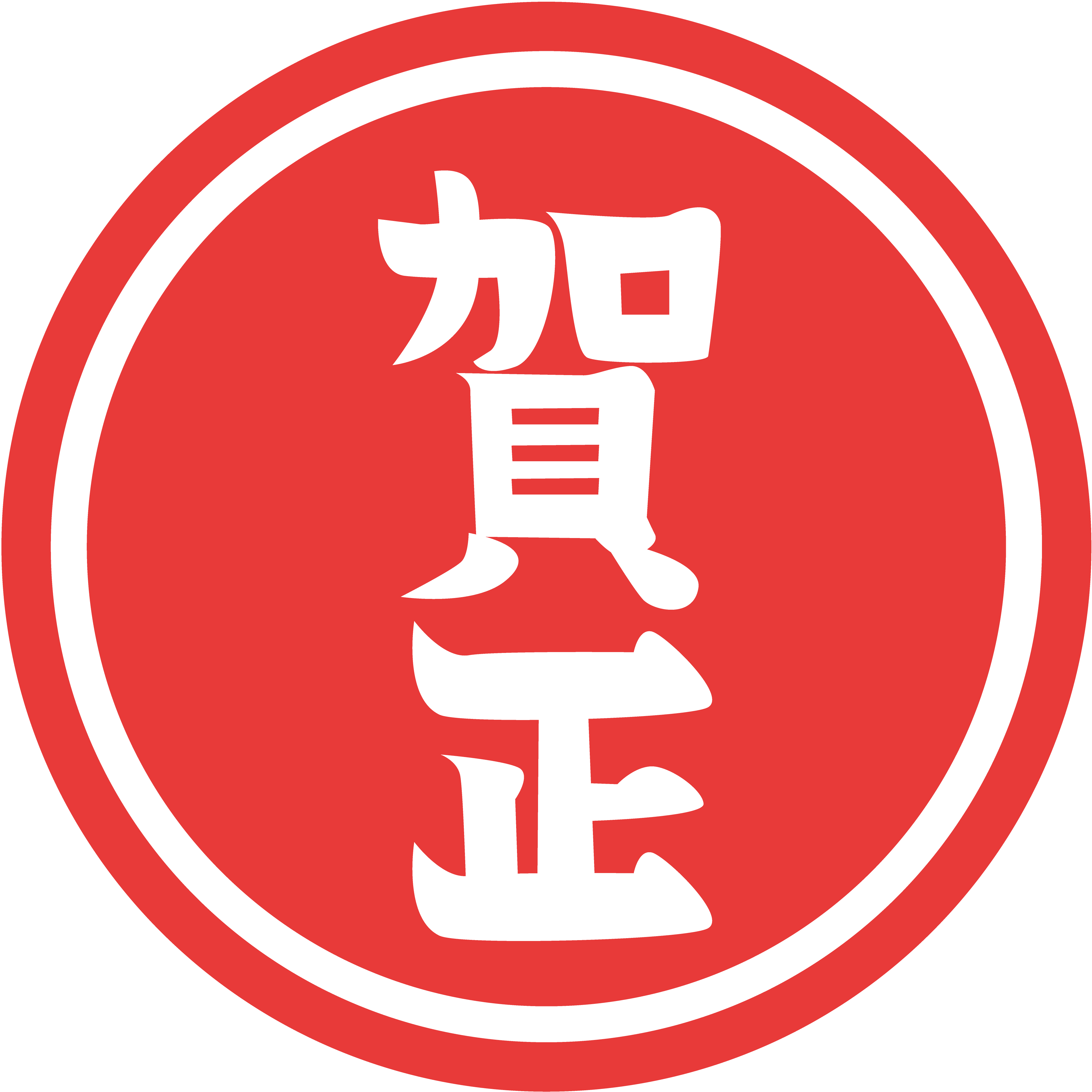 本日より新春初売りセールスタートです!!